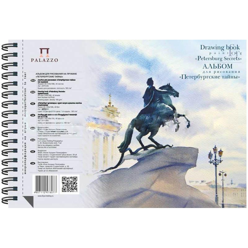 Альбом для рисования ПЕТЕРБУРГСКИЕ ТАЙНЫ А5 160гр/м2 40л, спираль