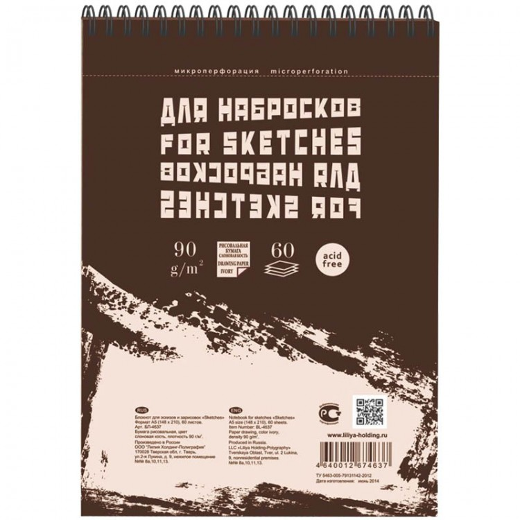 Альбом для графики SKETCHES А5 90гр 60л, спираль