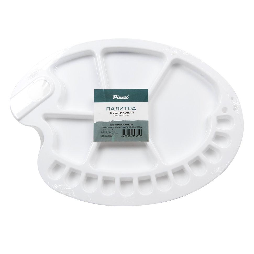 Палитра PINAX пластиковая, овальная 17 углублений